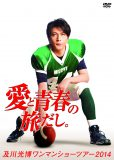 LNBM-1074_OikawaMitsuhiro_Ai-to-Seishun_Standard