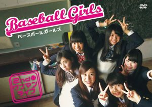 LNBM-1141_BaseballGirls_DVD