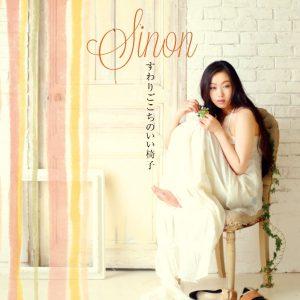 LNCM-1031_Sinon_すわりごこちのいい椅子