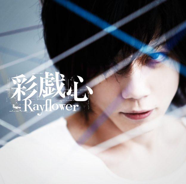 LNCM-1118_Rayflower_彩戯心_RGB