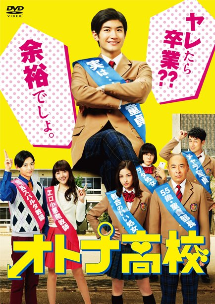 「オトナ高校」DVD-BOXジャケット